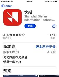 前海快期苹果界面.jpg