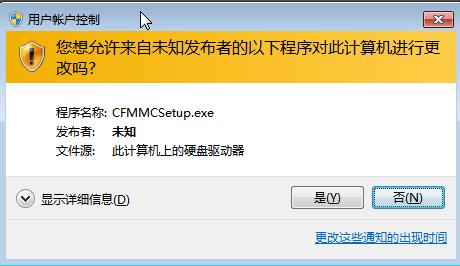 开户1用户账户控制.png
